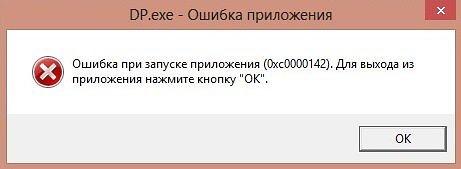 Ошибка при запуске приложения