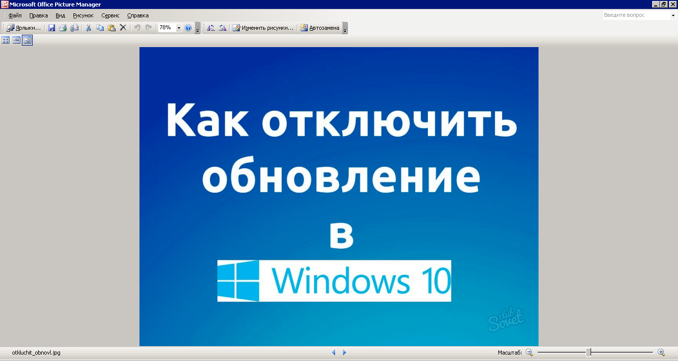 Отключение автоматического обновления Windows 10