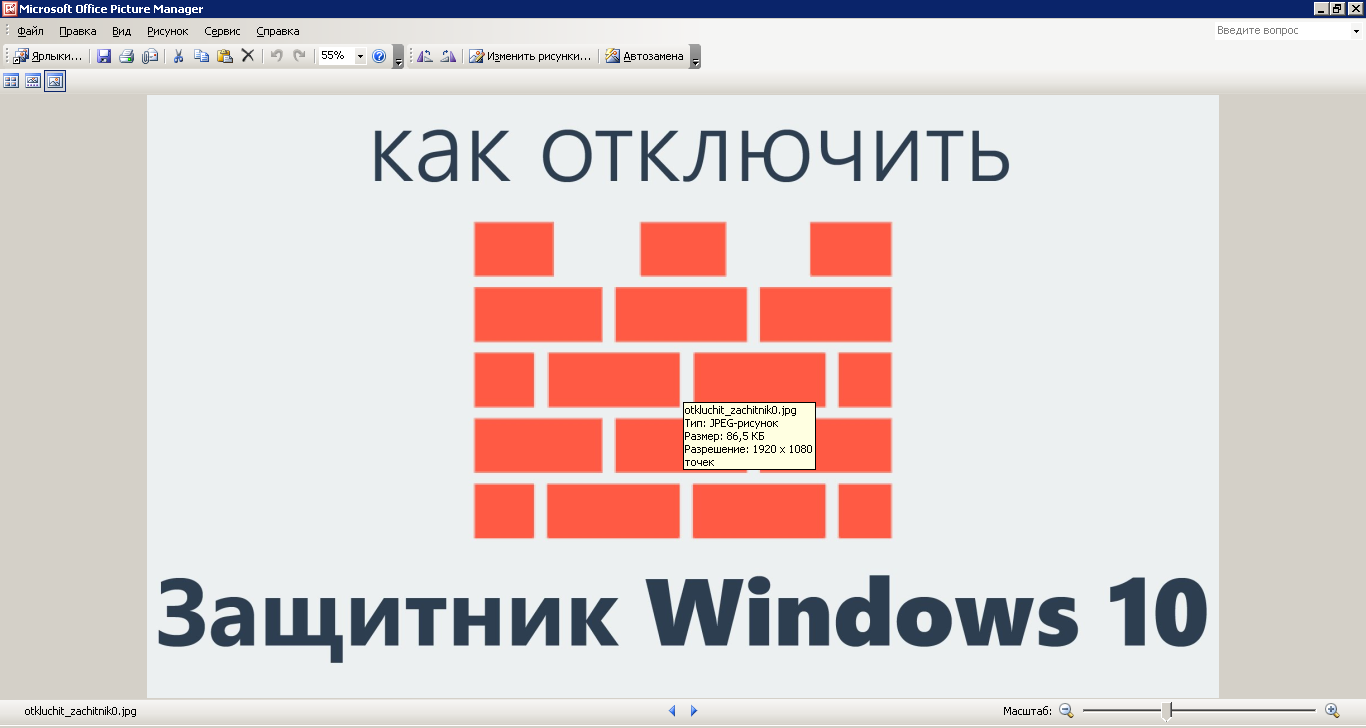 Отключить защитник Windows 10