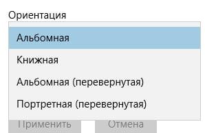 Ориентация экрана