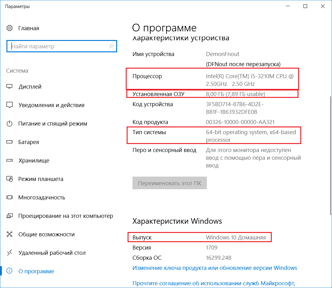 Сведения о системе в Windows 10