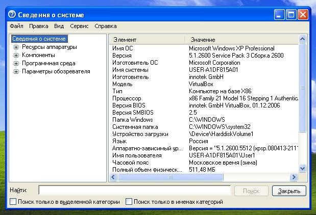 Сведения о системе XP