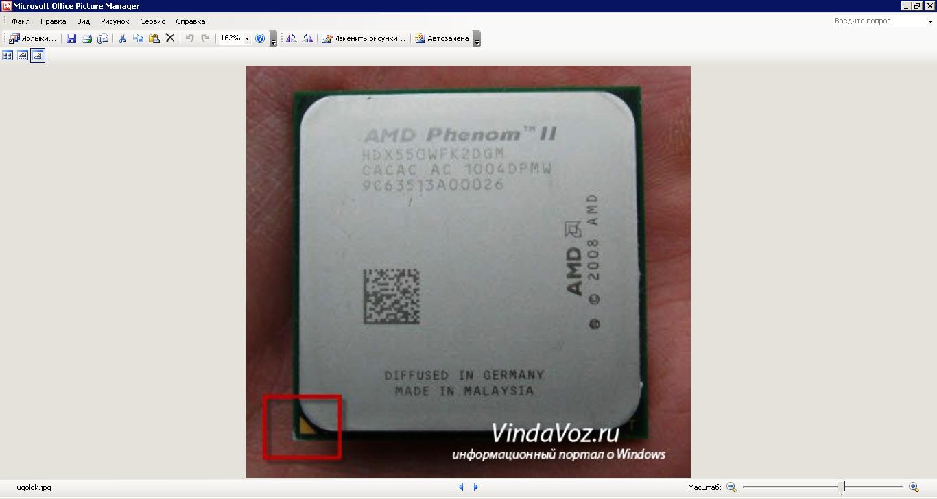 Отметка на процессоре