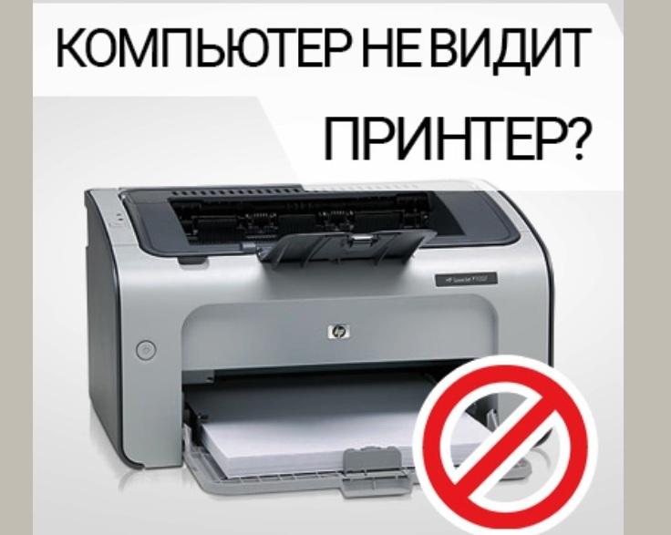 Почему компьютер не видит принтер
